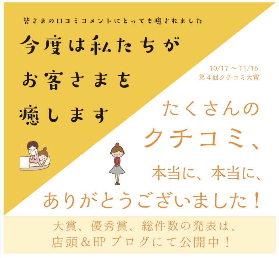アンノウボディクチコミ大賞.jpg
