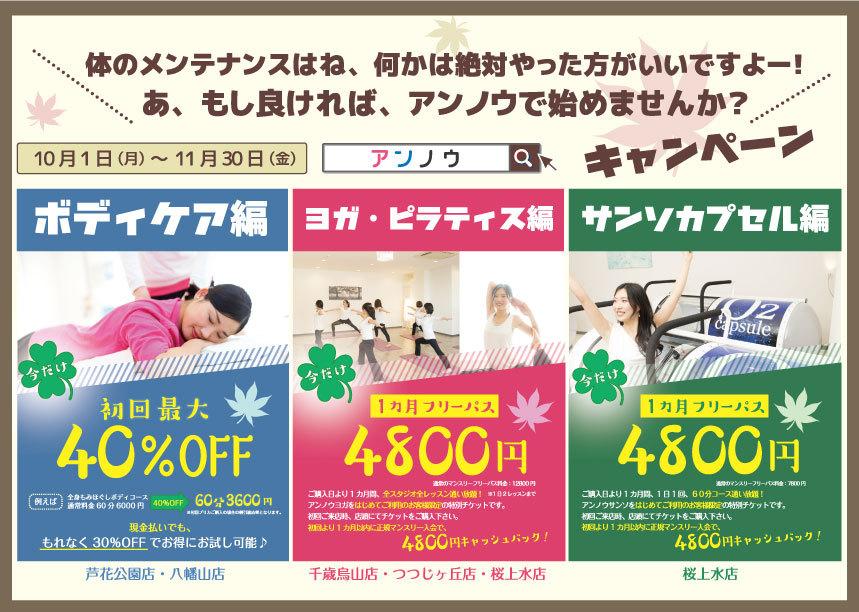 2018.10アンノウ新規大歓迎キャンペーンポスター